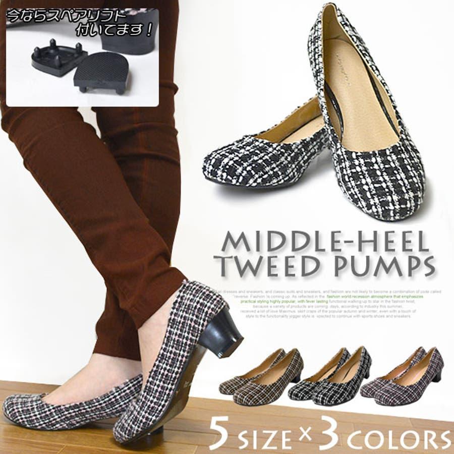 凄い素敵 プレーンパンプスツイードチェック素材ラウンドトゥタイプヒール4cmレディース靴 規程