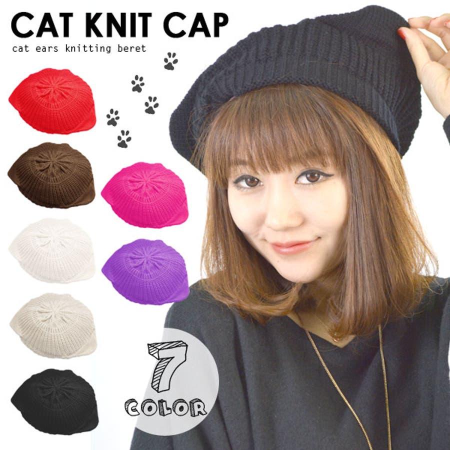脱・おこちゃま! 選べる7色 コーデの幅が広がるアクセント 猫耳ネコ耳ねこ耳リブ編みニット帽子 ベレー帽ニットキャップ レディースハット 解熱