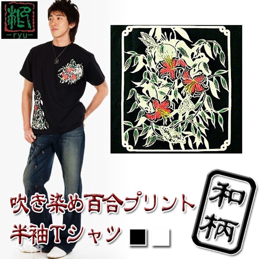 これに決めた! 柳RYU 和柄プリント百合柄吹き染めラウンドネックメンズ半袖Tシャツ 合議
