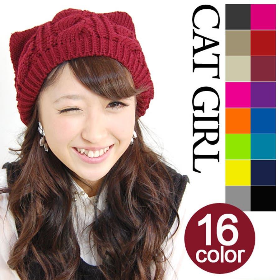 お洒落度ぐんっと高まる 手編み風ネコ耳付きざっくりニット帽子ネオンカラー ニットキャップ帽子 ニットワッチ キャット帽 ネコ耳 軍艦