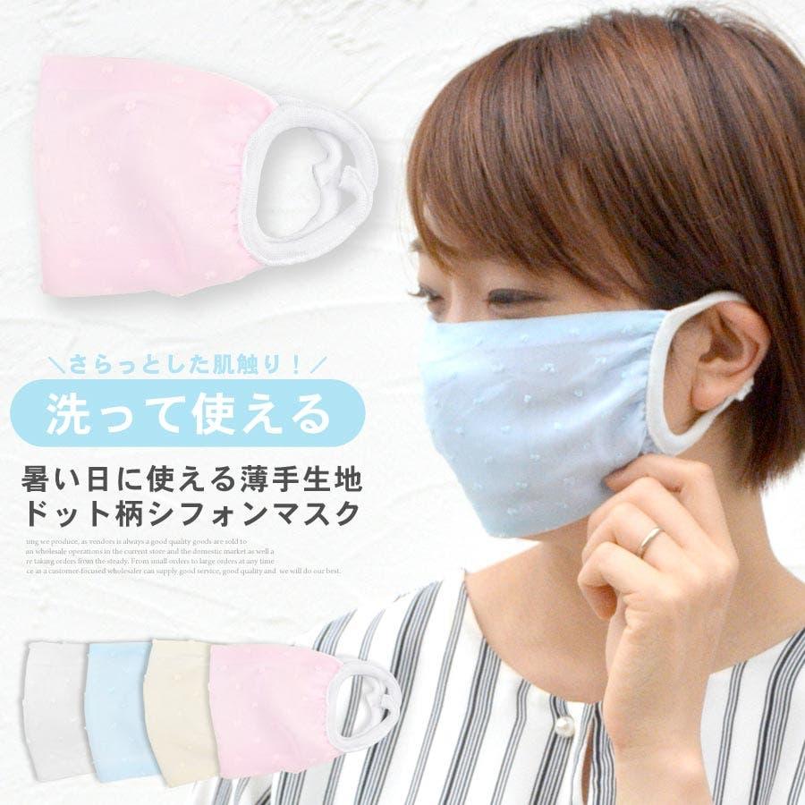 マスク 夏用 夏マスク ドット 刺繍 洗える 夏用マスク 夏マスク シフォン 透け 薄手 涼しい パステル テラコッタ 1