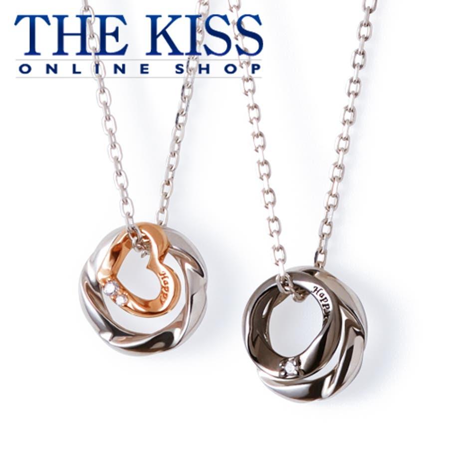 THE KISS 公式サイト シルバー ペアネックレス ペアアクセサリー カップル に 人気 の ジュエリーブランド THEKISS