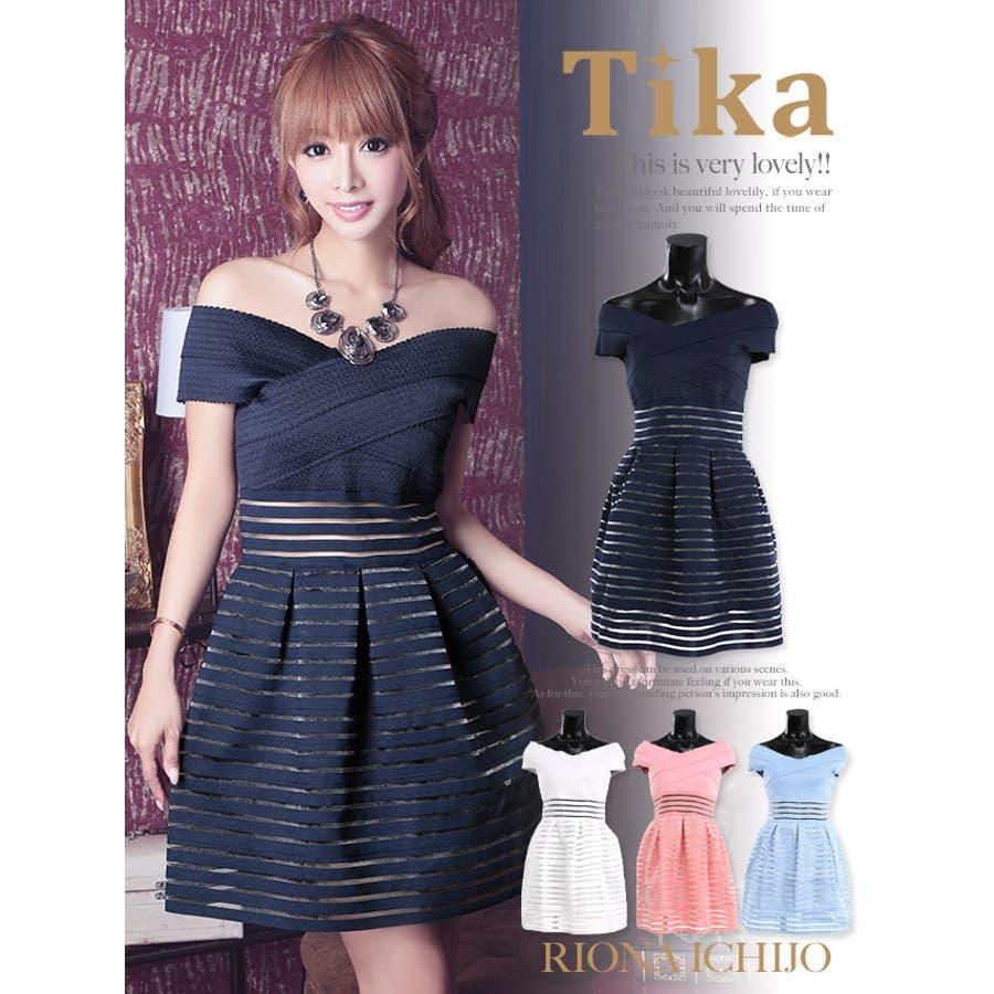 ドレス キャバ Tika ティカ 透けボーダーデザインオフショルバンテージミニドレス ホワイト ピンク ライトブルー ネイビー