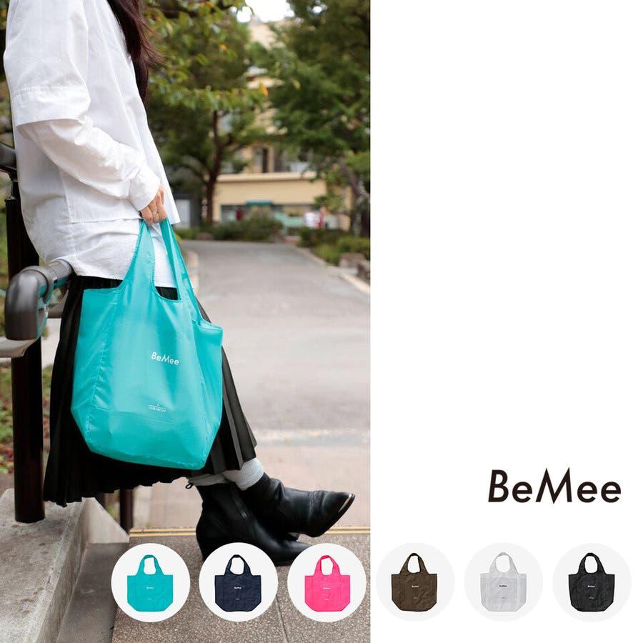 BeMee(ビーミー) 折りたたみ エコバッグ Sサイズ 1
