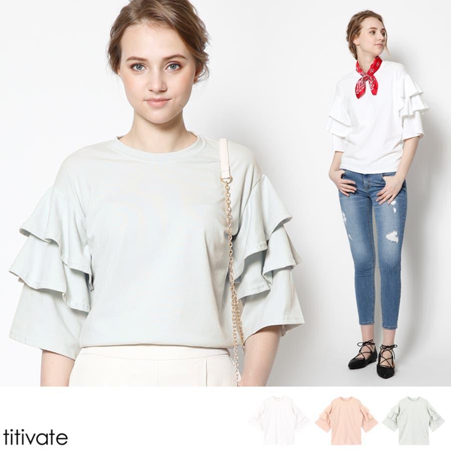すごくいい感じのアイテム ボリュームのある3段フリル袖が可愛いシルエットのTシャツ トップス カットソー フリル 3段フリル レディース 3段フリルスリーブTシャツ 哀歌