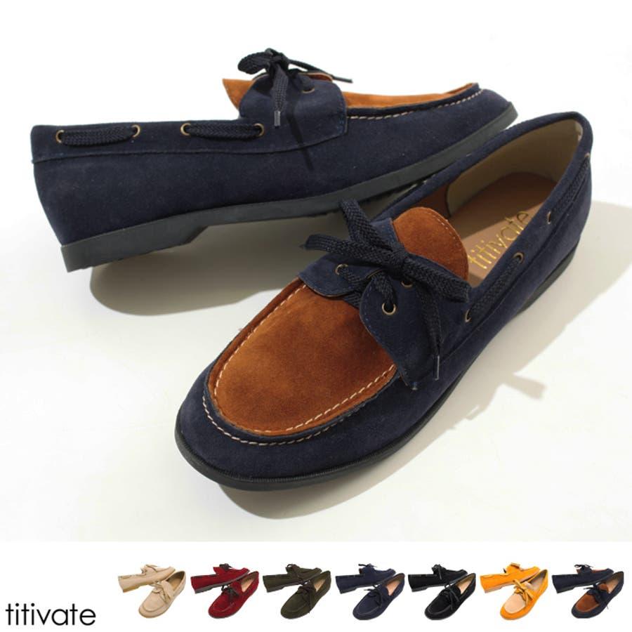 期待を上回るかわいさ 上品なフェイクスエードを使用したデッキシューズ フェイクスエード デッキシューズ バイカラー ペタンコ スニーカー 紐靴 フェイクスエードデッキシューズ 極意