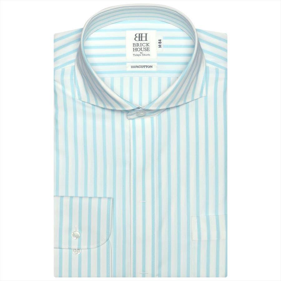 ワイシャツ 長袖 形態安定 ホリゾンタル ワイド 綿100% 白×サックスストライプ スリム 1