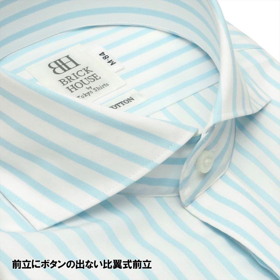 ワイシャツ 長袖 形態安定 ホリゾンタル ワイド 綿100% 白×サックスストライプ スリム 2