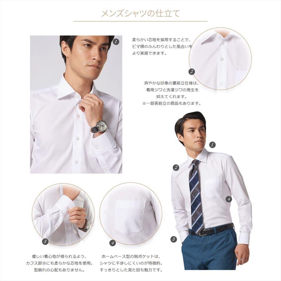 ワイシャツ 長袖 形態安定 7