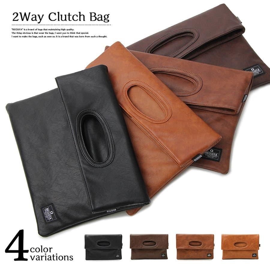 クラッチバッグ メンズ トートバッグ バッグ 2WAY カバン かばん 鞄 フェイクレザー A4サイズ 通勤 通学 カジュアル 男性用 メンズファション 2