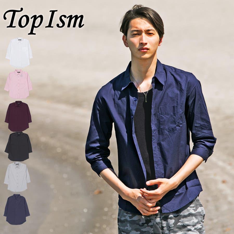 シャツ メンズ 7分袖シャツ ブロード 無地 ストレッチ入り 七分袖 ドレスシャツ カジュアル