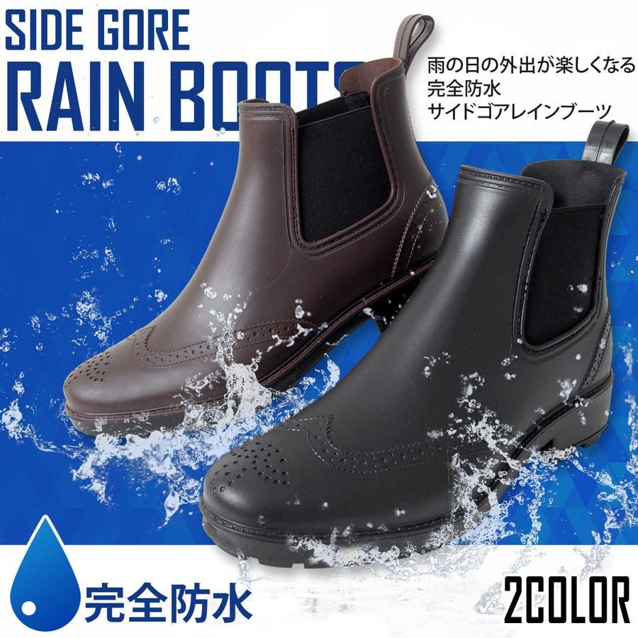 完全防水 レインブーツ メンズ サイドゴア ウイングチップ スノー ブーツ シューズ ラバー 長靴 雨靴 紳士 靴 ビジネス 雨具メンズファッション 通販 新作 2