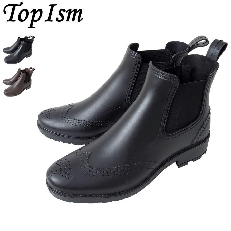 完全防水 レインブーツ メンズ サイドゴア ウイングチップ スノー ブーツ シューズ ラバー 長靴 雨靴 紳士 靴 ビジネス 雨具メンズファッション 通販 新作 1