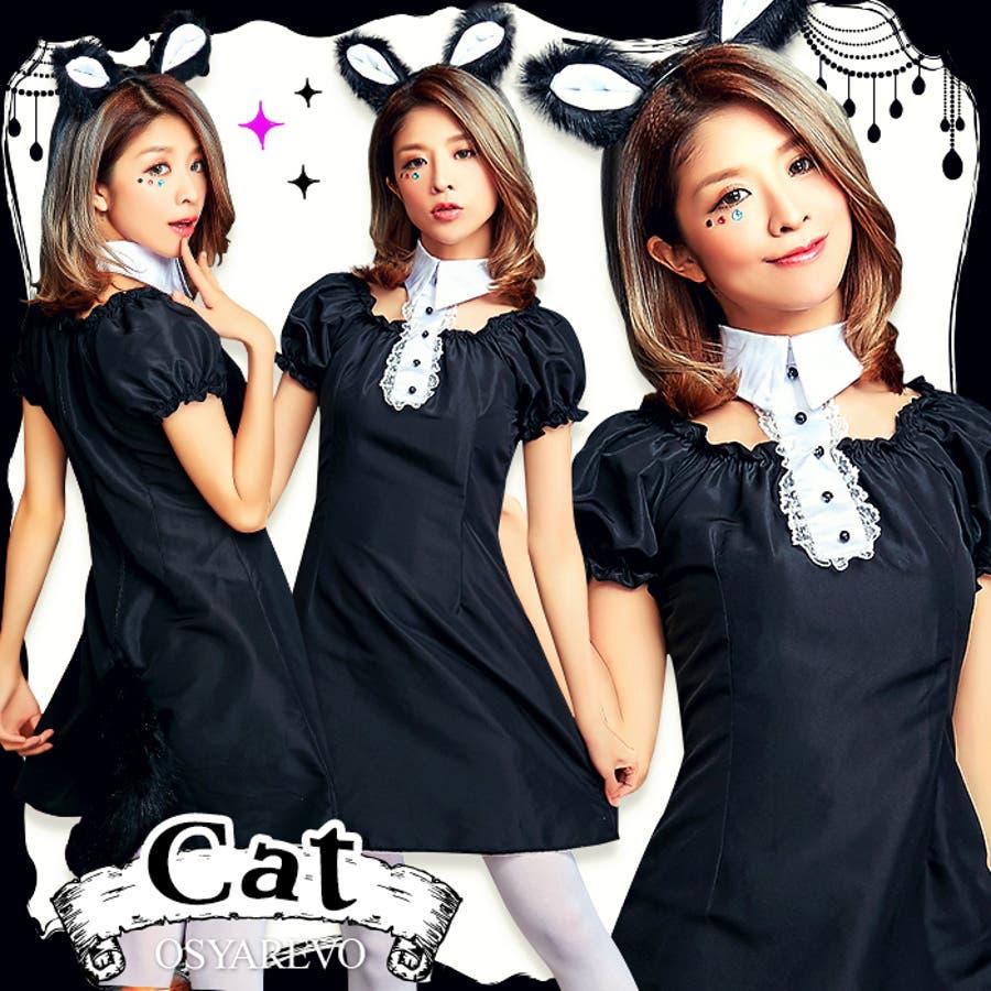 8dcbafbe9a9 黒猫 コスプレ クロネコ ハロウィンコスプレ 猫 コスプレ衣装 ...