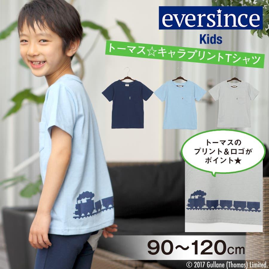 トーマス☆バックプリントTシャツ/キッズ男の子 1
