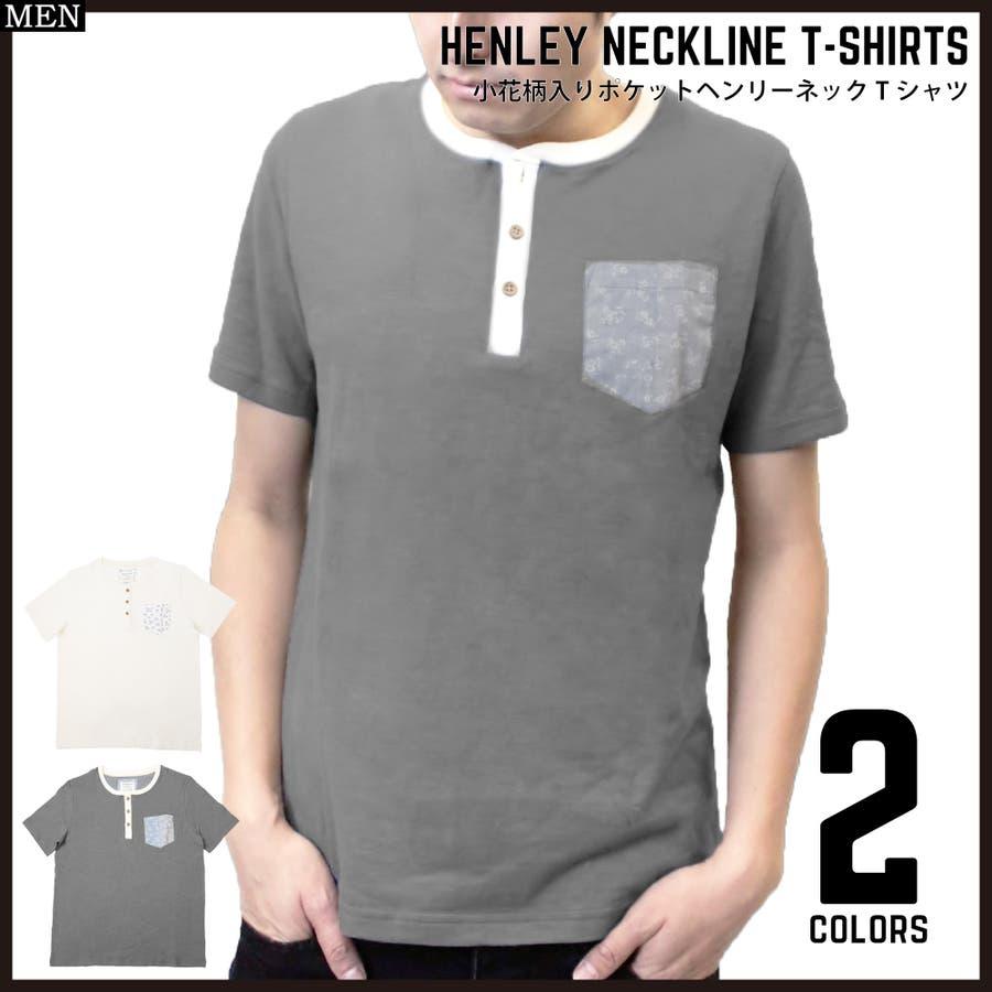 また購入したい 小花柄入りポケットヘンリーネックTシャツ メンズ 春 夏 オールシーズン M L LL 半袖 カットソー 無地 花柄 柄ポケット 綿コットン デザイン シンプル オフホワイト 白 グレー P11Sep16 自然