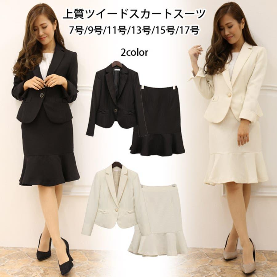 7885427a9f2605 新着 新作 上質ツイードスカートスーツ2点セット ママ 母 フォーマル ...