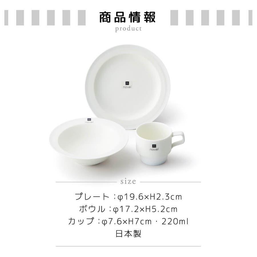 食器セット シンプル プレート ボウル カップ モーニングセット ホワイト箱入 結婚祝い novel プレゼント ギフト 包装 5