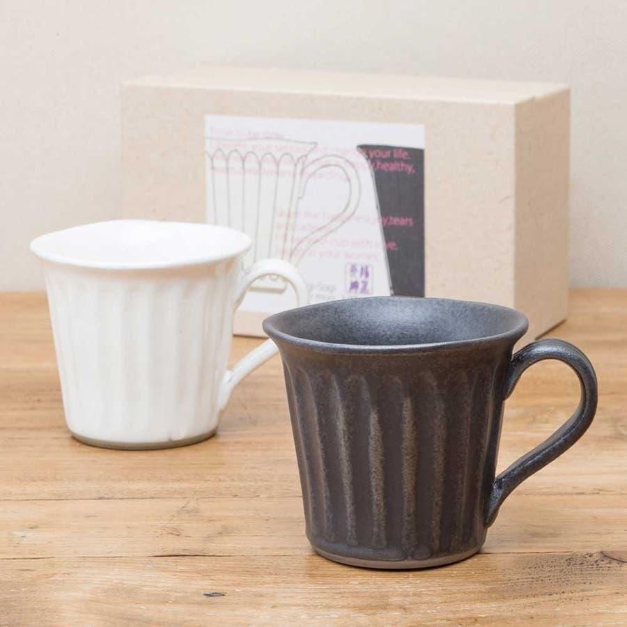 マグカップ ペア そぎそぎ マグ セット おしゃれ 陶器 食器セット 美濃焼 日本製 和食器 プレゼント ギフト 包装 1