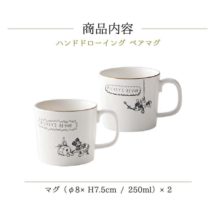 ディズニー マグカップ ペア ミッキー ハンドドローイング ペアマグ レンジOK 日本製 食器 プレゼント ギフト 包装 4