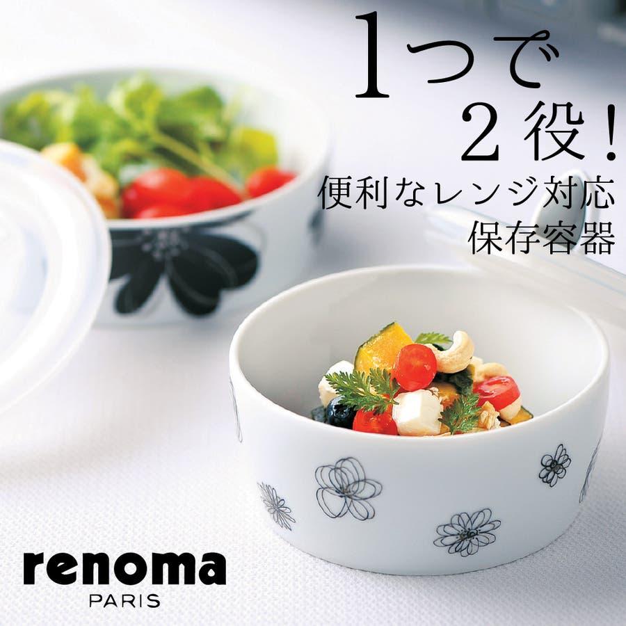 食器セット レンジ対応 保存容器 3点セット モノトーン 花柄 結婚祝い レノマ プレゼント ギフト 包装 1