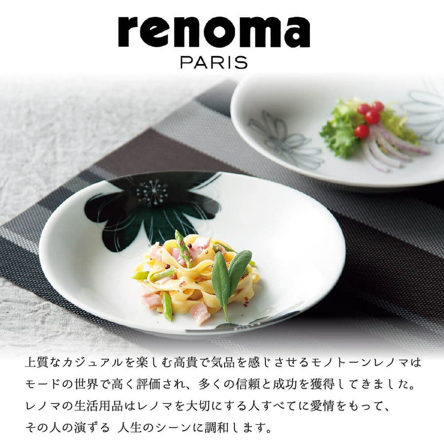 食器セット レンジ対応 保存容器 3点セット モノトーン 花柄 結婚祝い レノマ プレゼント ギフト 包装 2