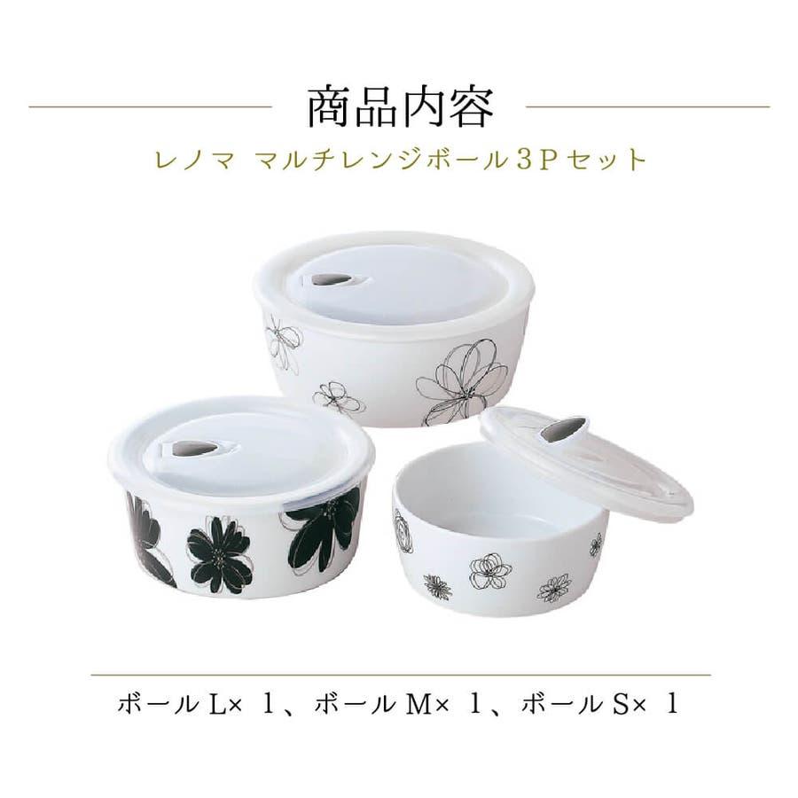 食器セット レンジ対応 保存容器 3点セット モノトーン 花柄 結婚祝い レノマ プレゼント ギフト 包装 5