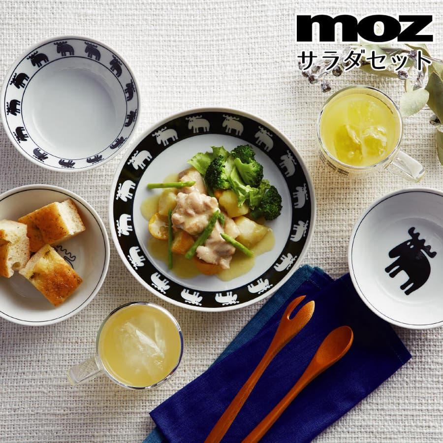 北欧 食器セット MOZ サラダセット プレゼント ギフト 包装 1