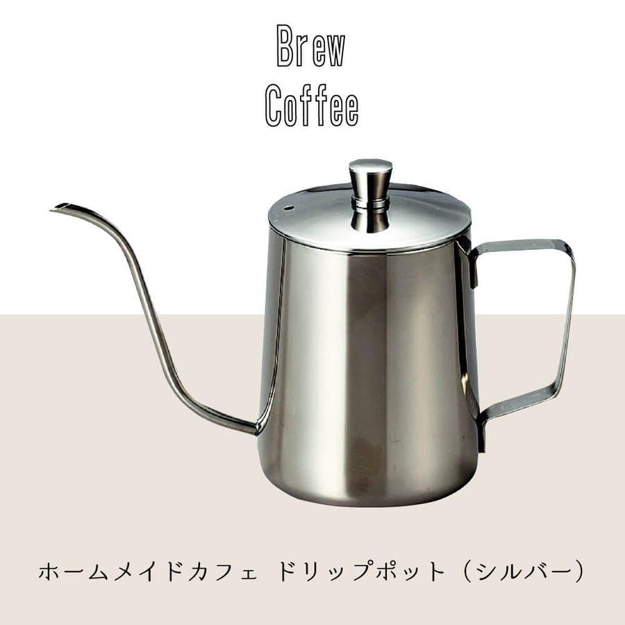 ドリップポット シルバー ハンドドリップ コーヒー おうちカフェ 結婚祝い ブリューコーヒー プレゼント ギフト 包装 1
