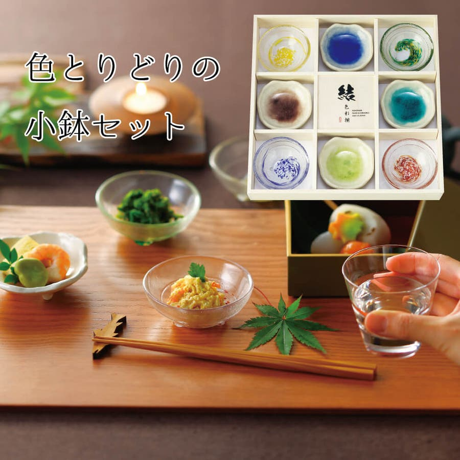 食器セット 小鉢 ガラス 陶製 木箱入り 日本製 結婚祝い 結 プレゼント ギフト 包装 1