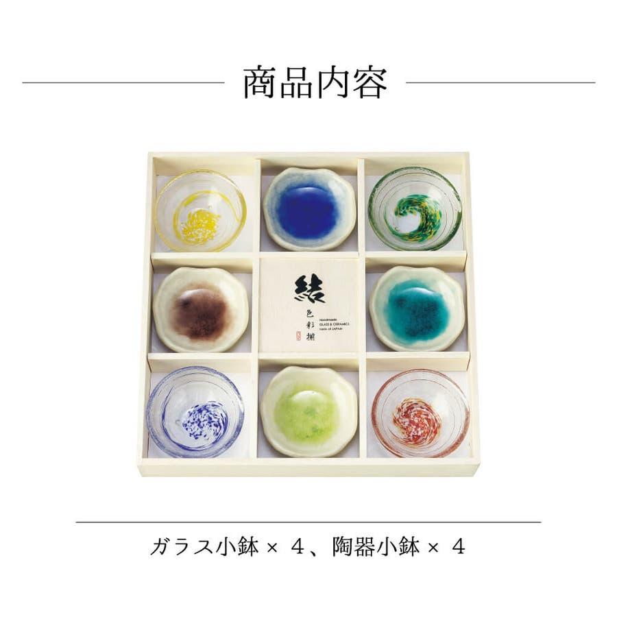 食器セット 小鉢 ガラス 陶製 木箱入り 日本製 結婚祝い 結 プレゼント ギフト 包装 4