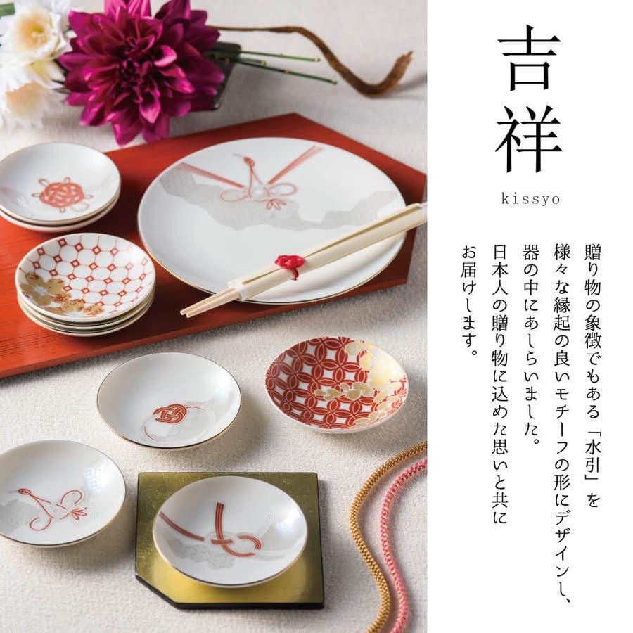 食器セット 和柄 皿 6枚セット日本製 結婚祝い 吉祥 プレゼント ギフト 包装 2