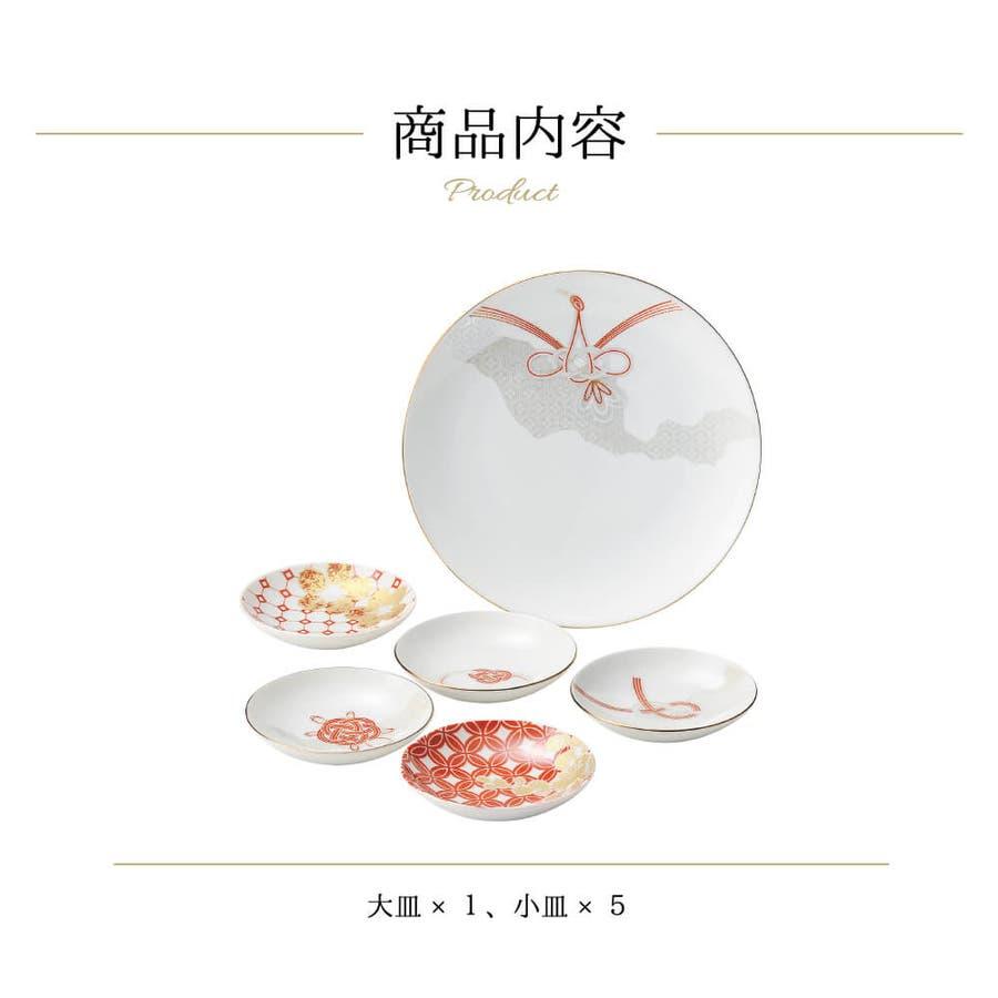 食器セット 和柄 皿 6枚セット日本製 結婚祝い 吉祥 プレゼント ギフト 包装 4