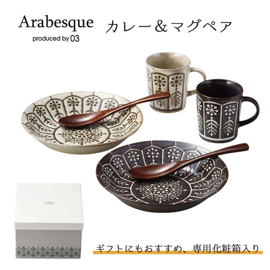 食器セット 2人用 カレー皿 マグカップ ペア 結婚祝い アラベスク プレゼント ギフト 包装 1