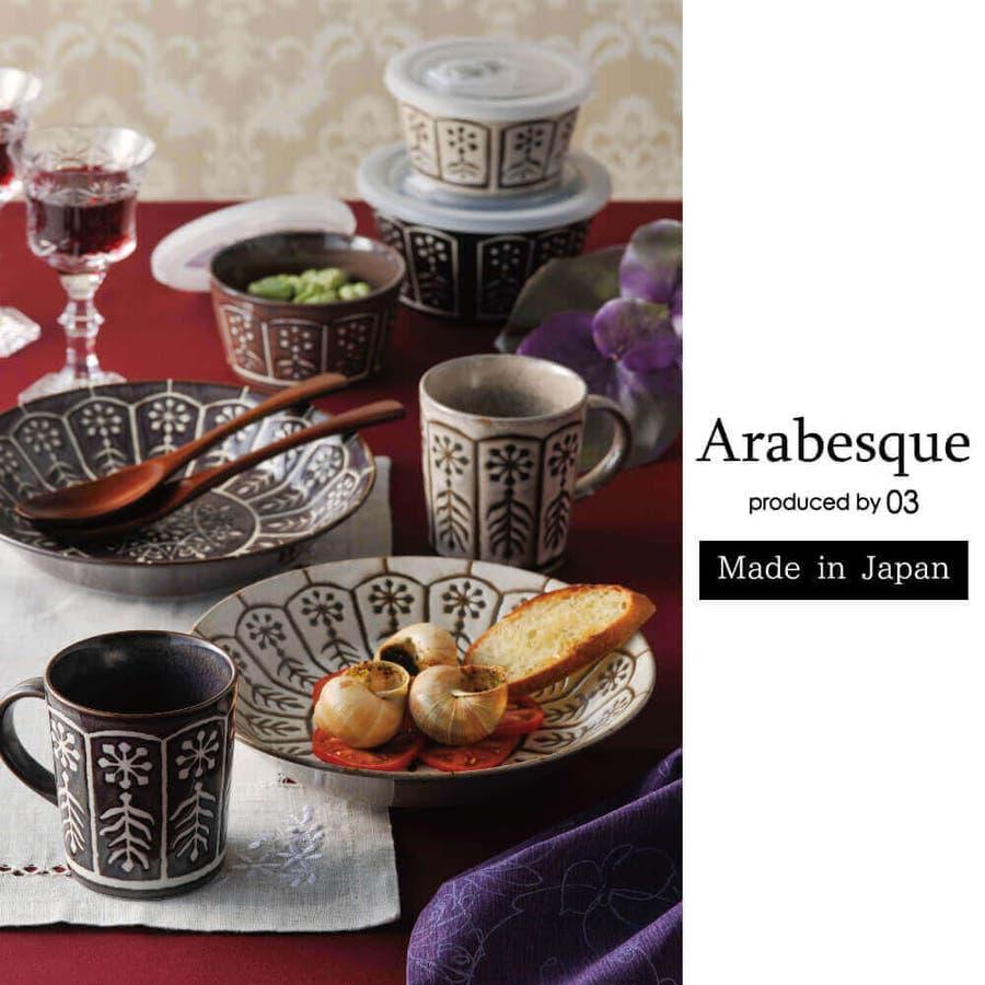 食器セット 2人用 カレー皿 マグカップ ペア 結婚祝い アラベスク プレゼント ギフト 包装 2