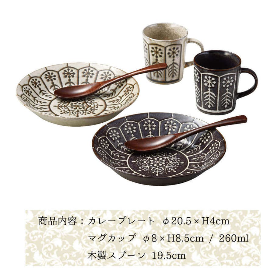 食器セット 2人用 カレー皿 マグカップ ペア 結婚祝い アラベスク プレゼント ギフト 包装 4