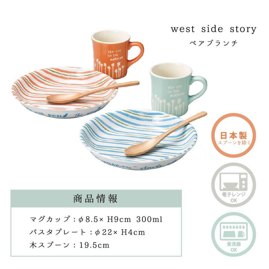 食器セット ペア パスタ皿&マグカップ west side story ブランチ プレゼント ギフト 包装 3