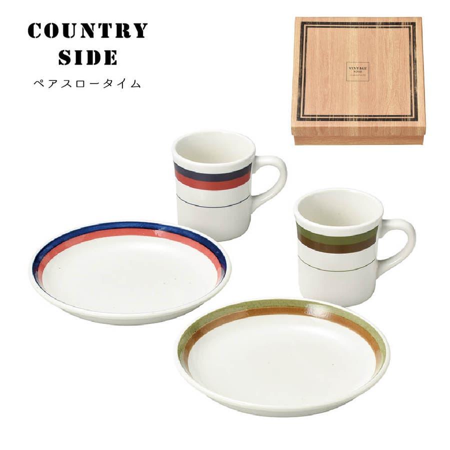 食器セット プレート&マグカップCOUNTRY SIDE ペアスロータイム プレゼント ギフト 包装 1