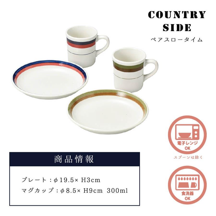 食器セット プレート&マグカップCOUNTRY SIDE ペアスロータイム プレゼント ギフト 包装 3