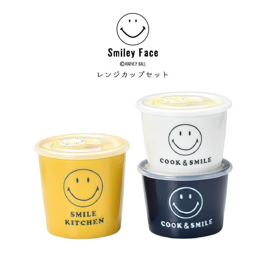スマイリー 食器セット 保存容器 Smile レンジパックセット プレゼント ギフト 包装 1