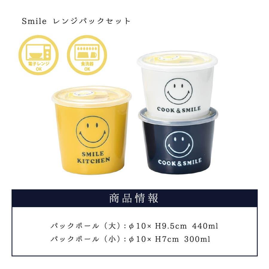 スマイリー 食器セット 保存容器 Smile レンジパックセット プレゼント ギフト 包装 3