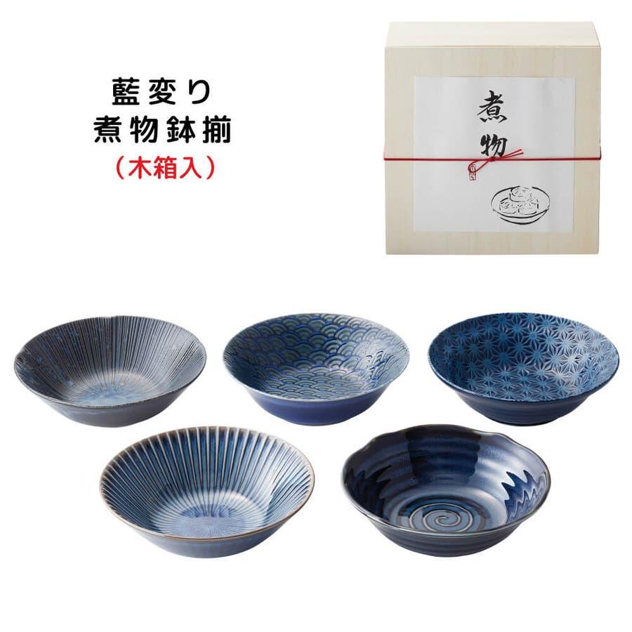食器セット おしゃれ 和食器 藍変リ 煮物鉢揃 結婚祝い プレゼント ギフト 包装 1