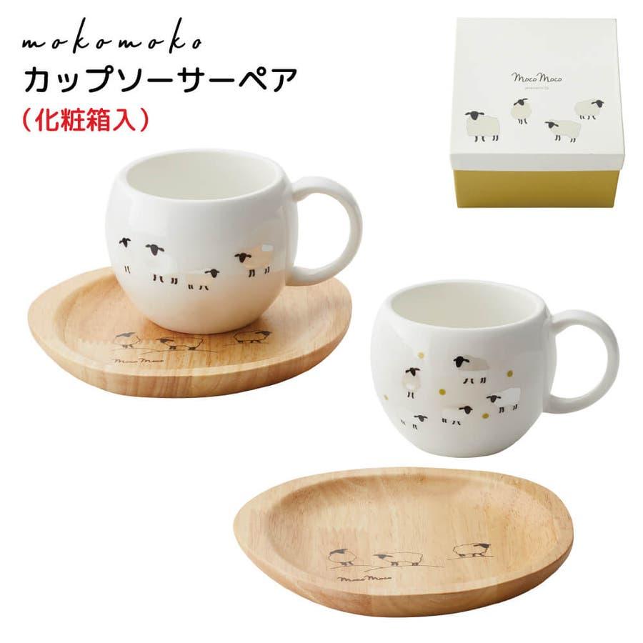 食器セット ひつじモチーフ かわいい マグカップ 木製プレート mocomoco カップソーサーペア 結婚祝い プレゼント ギフト包装 1