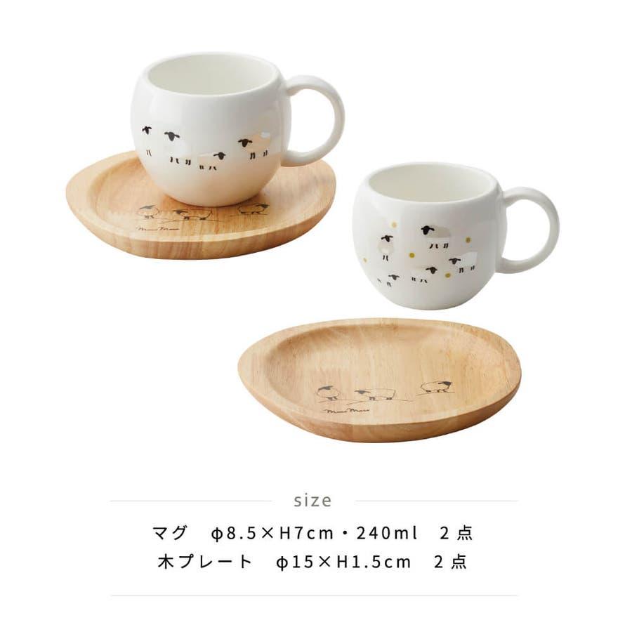 食器セット ひつじモチーフ かわいい マグカップ 木製プレート mocomoco カップソーサーペア 結婚祝い プレゼント ギフト包装 4
