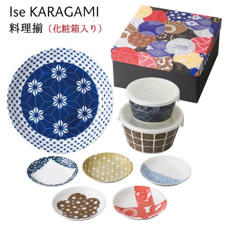 食器セット 皿 レンジ対応保存容器 8点セット 和柄 小紋 結婚祝い Ise KATAGAMI プレゼント ギフト 包装 1