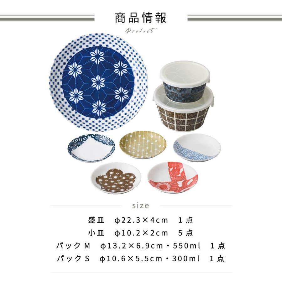 食器セット 皿 レンジ対応保存容器 8点セット 和柄 小紋 結婚祝い Ise KATAGAMI プレゼント ギフト 包装 4