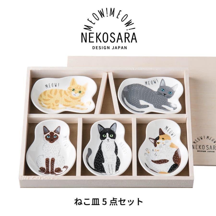 食器セット 猫 ネコ 皿 5点セット 結婚祝い ミャオ!ミャオ! プレゼント ギフト 包装 1