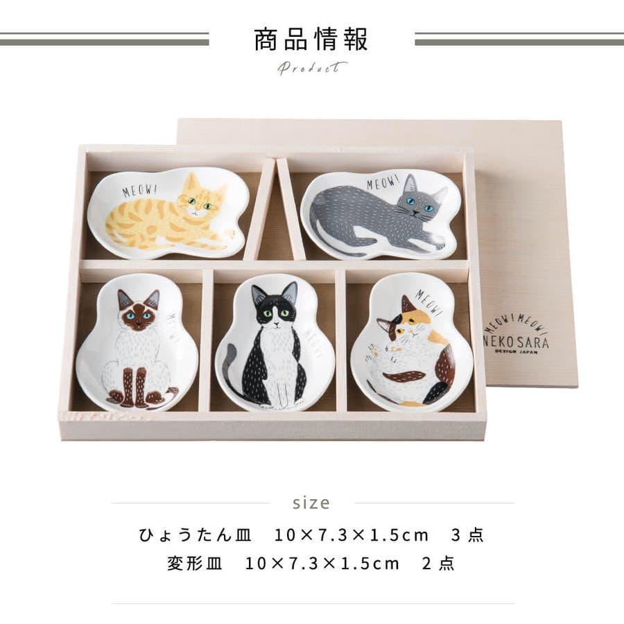 食器セット 猫 ネコ 皿 5点セット 結婚祝い ミャオ!ミャオ! プレゼント ギフト 包装 4