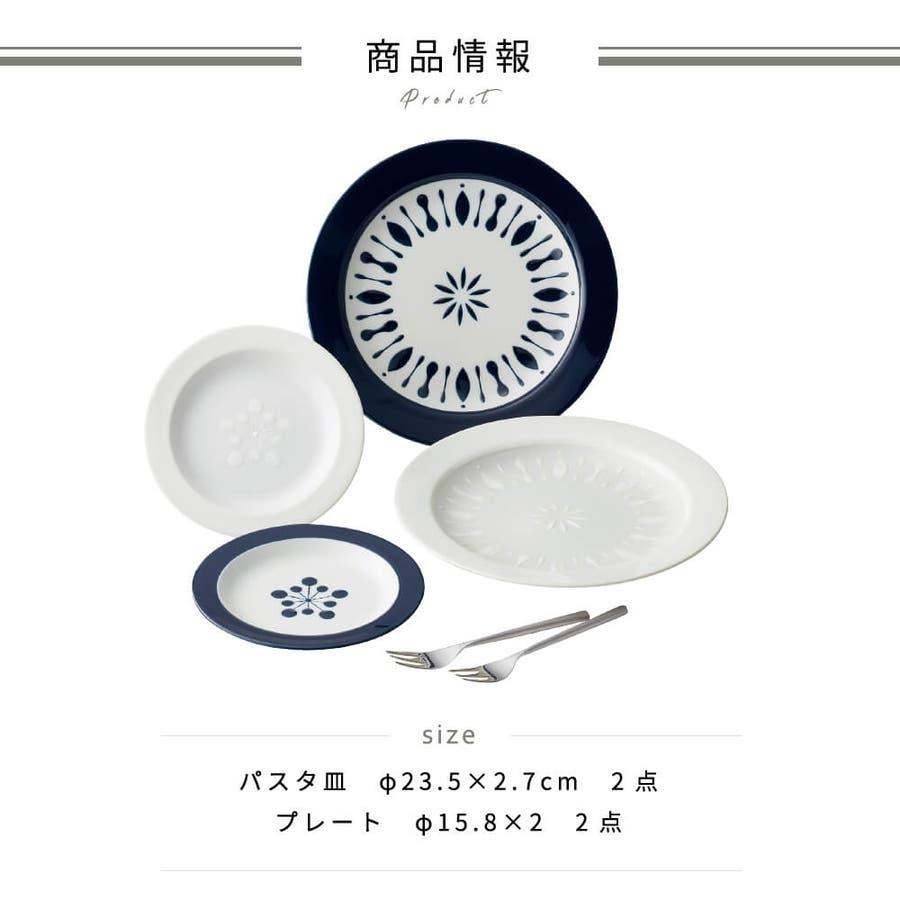食器セット ペア パスタ皿 ネイビー ホワイト 結婚祝い モダン プレゼント ギフト 包装 4