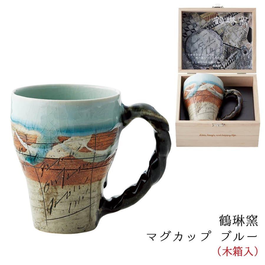食器 マグカップ ブルー 鶴琳窯 木箱入 陶器 プレゼント ギフト 包装 1